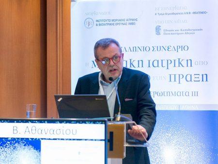 Συνέδριο: Η Μοριακή Ιατρική από το Εργαστήριο στην Πράξη