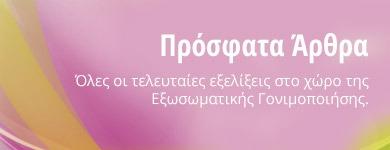 ivf-banner