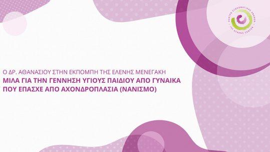 Ο Δρ. Αθανασίου στην εκπομπή της Ελένης Μενεγάκη μιλά για την γέννηση υγιούς παιδιού από γυναίκα που έπασχε από αχονδροπλασία (νανισμό)