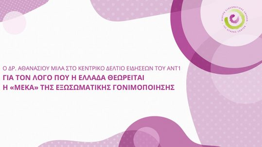 """Ο Δρ. Αθανασίου μιλά στο κεντρικό δελτίο ειδήσεων του ANT1 για τον λόγο που η Ελλάδα θεωρείται η """"Μέκα"""" της εξωσωματικής γονιμοποίησης"""