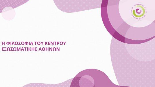 Η φιλοσοφία του Κέντρου Εξωσωματικής Αθηνών