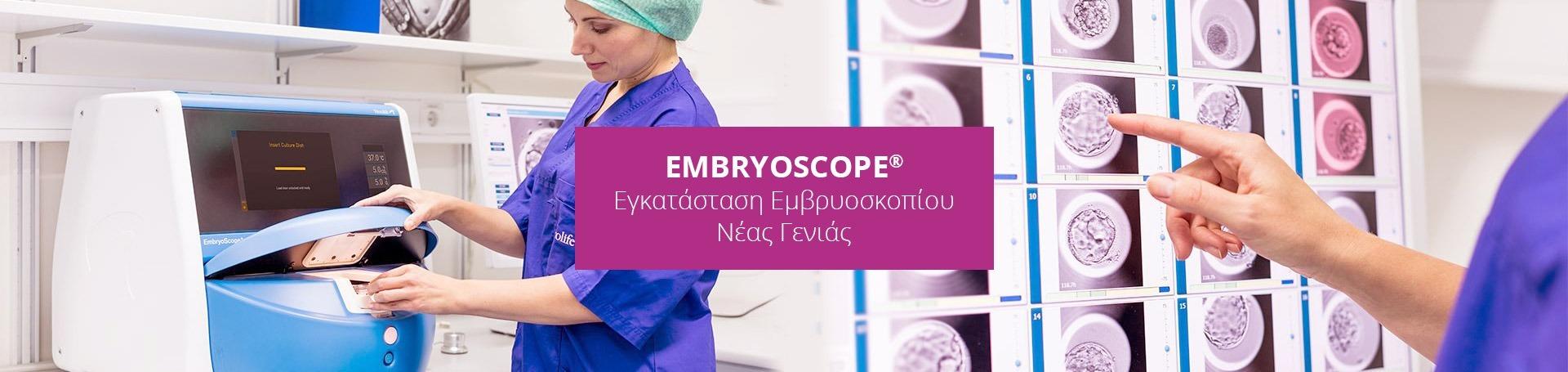 Εμβρυοσκόπιο