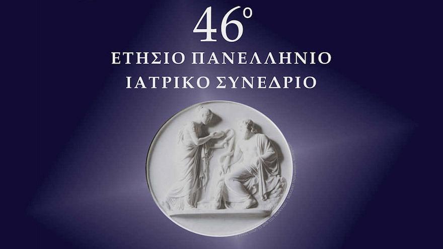 46-etisio-panellinio-iatriko-synedrio