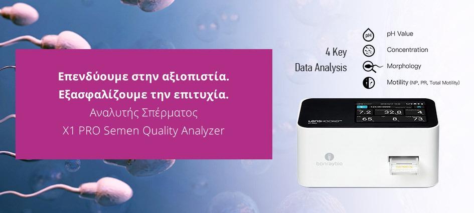 Semen-Quality-Analyzer-responsive